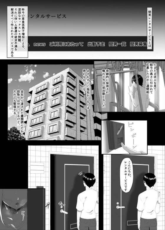 【エロ漫画】人妻の欲求不満解消するエロサービス!! セックスレスで体を持て余す女性向けデリヘル「間男レンタルサービス」www(サンプル9枚)