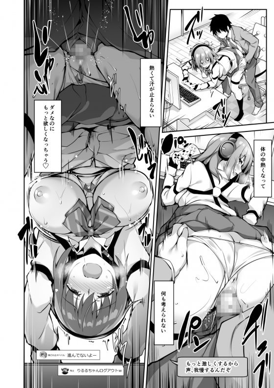 【エロ漫画】 JKのVtuberアイドルと配信中セックス!! 幼馴染が配信中に部屋に入ってきてバレてしまった結果www(サンプル20枚)