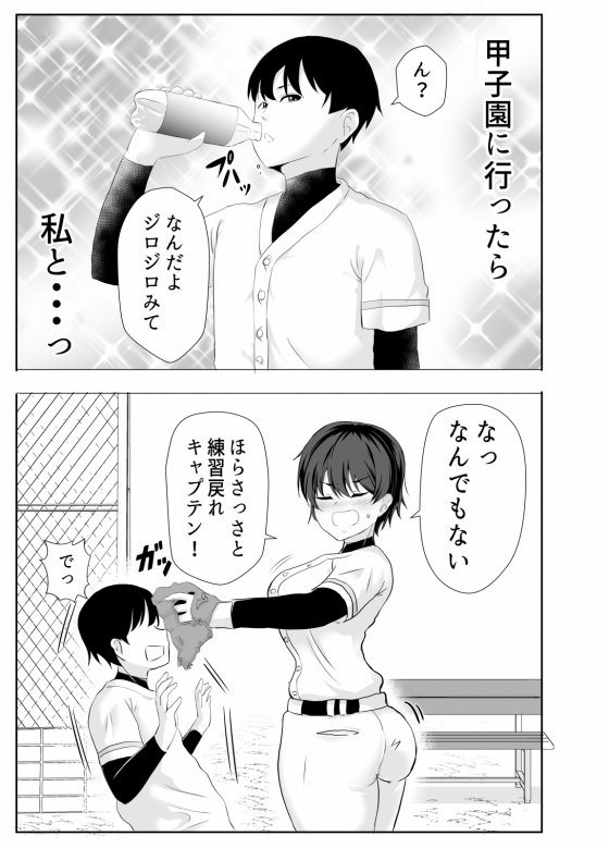 【エロ漫画】 ボーイッシュ幼馴染JKが屈強オジサンに寝取られセックス!! 野球一筋の巨乳スポーツ少女が監督のデカチンポで…(サンプル26枚)