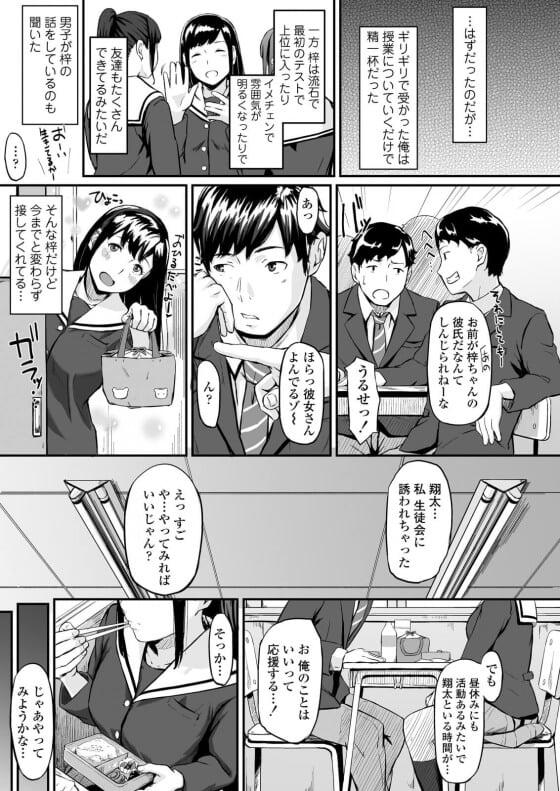 【エロ漫画】 愛する優等生JK彼女が寝取られ!? 生徒会で忙しい彼女に会うため生徒会室を覗き込んだ結果…(サンプル36枚)