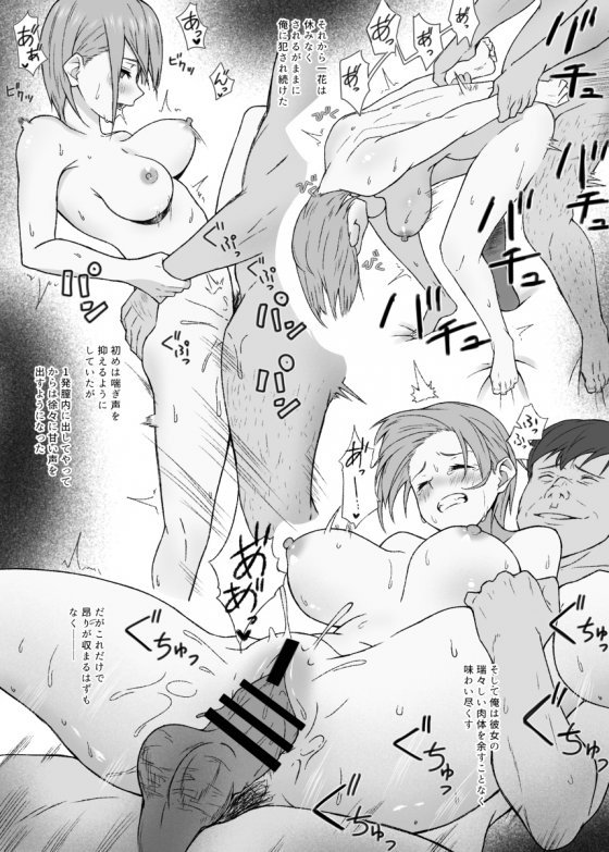 【エロ画像】 援交セックス!! お金のためにオジサン達とエロいことしまくってる美少女ヒロイン達の二次エロ画像www part73