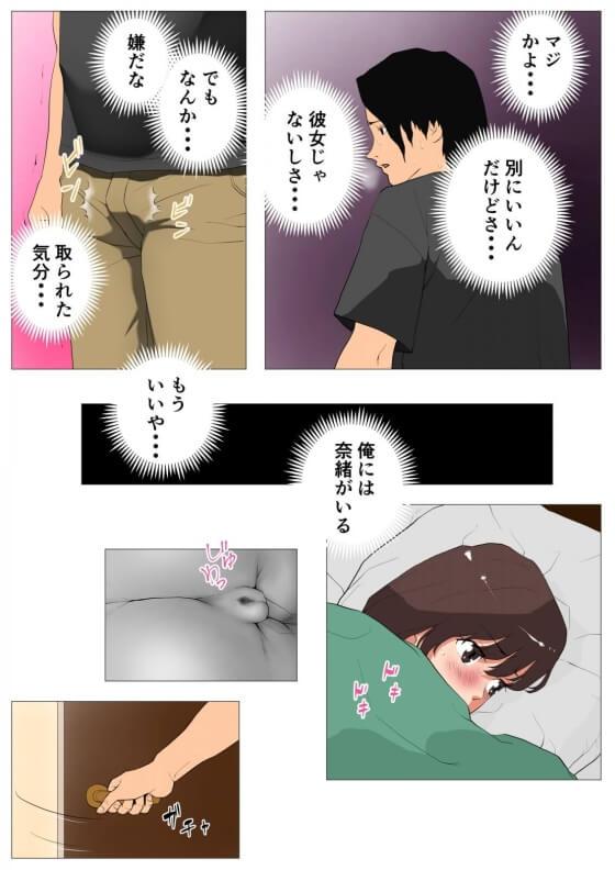 【エロ漫画】 ヤリチンDQN寝取られ調教!! 上京した彼女が性欲モンスターなゲス男に本物のオスを教え込まれちゃう…(サンプル25枚)