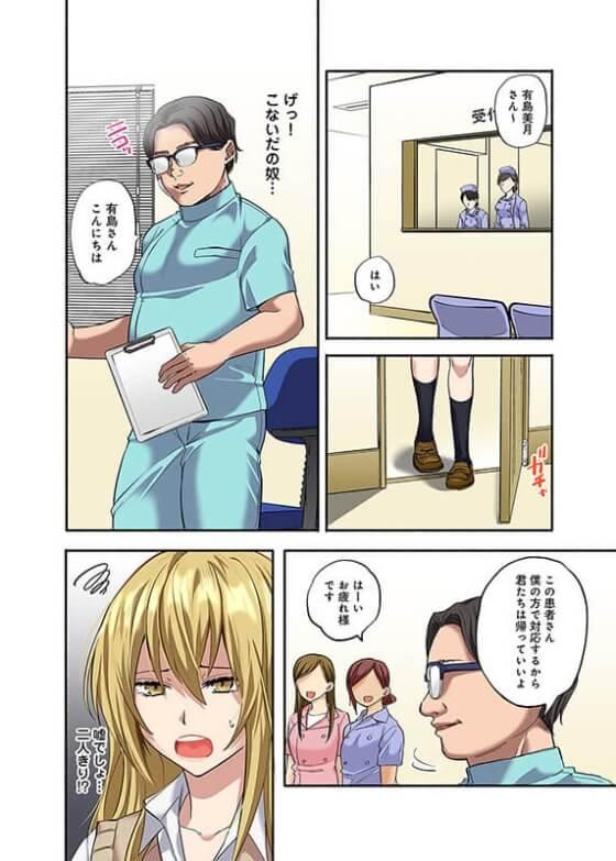 【エロ漫画】 キモ歯科医が生意気ギャルJKにセクハラ治療!! 馬鹿にされた報復にエロエロ診察で快楽漬けにされちゃう…(サンプル30枚)