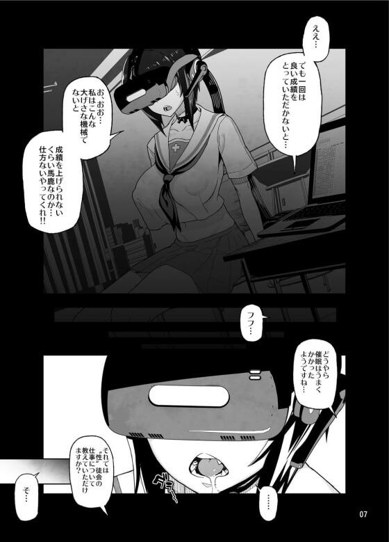 【ガルパン・エロ漫画】 VR装置で催眠されちゃう河嶋桃!! 暗い進路指導室で教員に常識改変されてしまいオッサン達の性接待させられちゃう…(サンプル16枚)