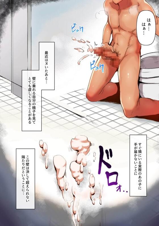 【エロ漫画】 変態男子学生が催眠アプリを手に入れた!! 学校女子トイレに籠もってオナニーする変態男が身近な美少女達を犯しまくる…(サンプル16枚)