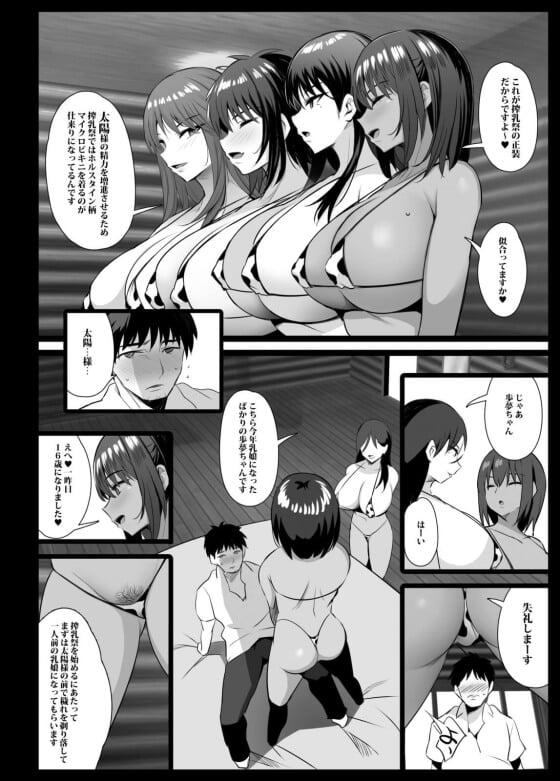 【エロ漫画】 謎の村で巨乳少女達と乱交セックス!!  強い精力のオスを求めて群がる少女達の酒池肉林www(サンプル12枚)