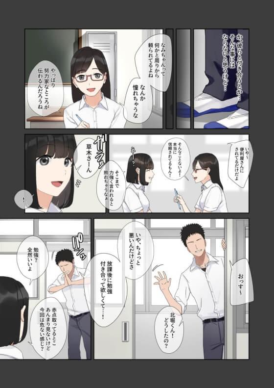 【エロ漫画】 僕が先に好きだったのに!! セックスを知らない彼女がチャラ男セックスの快楽に堕ちていく…(サンプル11枚)