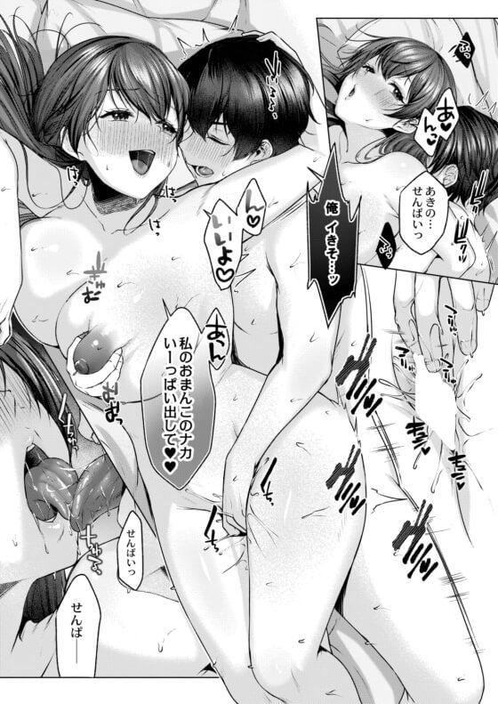 【エロ漫画】 先輩JKに土下座セックス!! ドSお姉さんにセックスさせてもらう代わりに射精管理されてしまう童貞男子www(サンプル24枚)