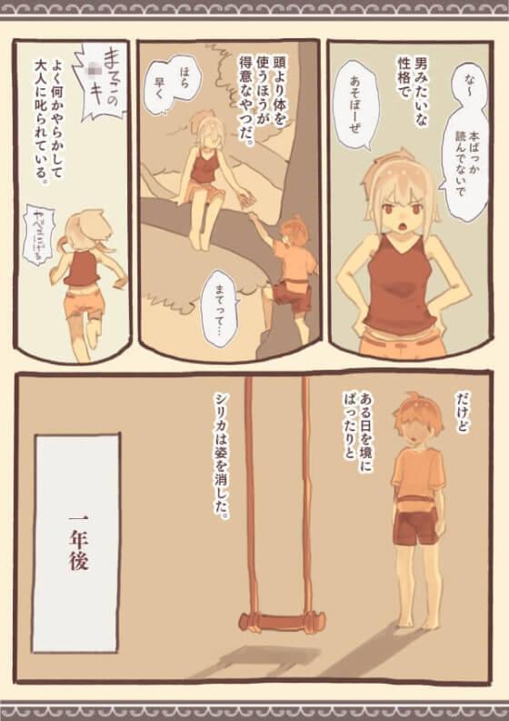 【エロ漫画】 奴隷として再会した女幼馴染!! 会えなくなって1年ぶりに再会した男勝りの少女が奴隷として売られていたので・・・(サンプル11枚)