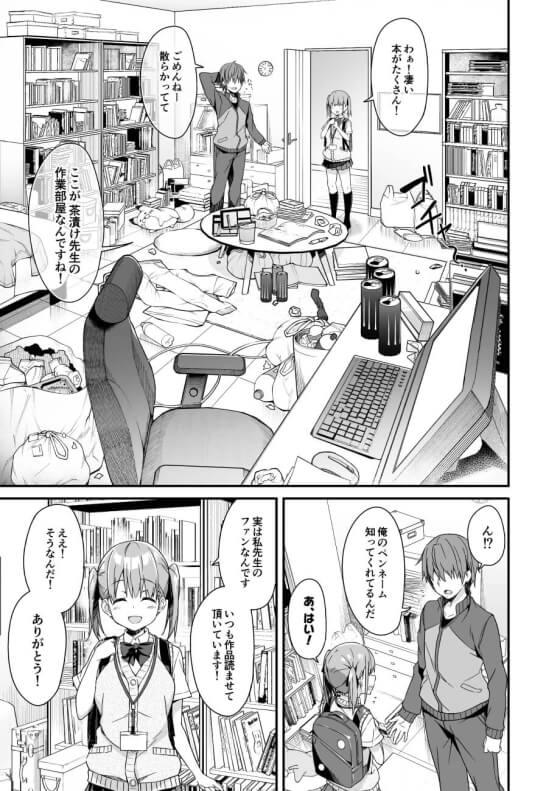 【エロ漫画】 漫画アシスタントJKとトロトロセックス!! デリバリーアシスタントを依頼したらファンの可愛いJKが来た結果www (サンプル37枚)