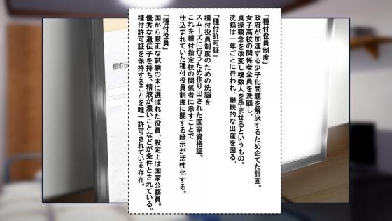 【エロ漫画】 種付け許可証を手に入れた引きニートが女体育教師にセクハラ攻撃!! 政府公認の許可証を拾ったので試してみた結果www (サンプル31枚)