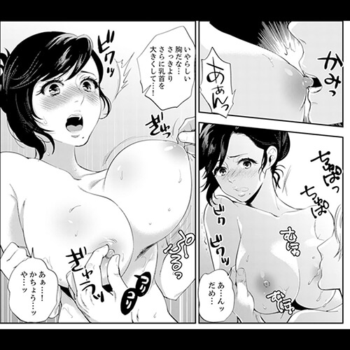 【エロ漫画】 巨乳で無防備エロすぎる部下!! 社員旅行で女湯と間違えて入ってきた部下に我慢の限界セックスwww