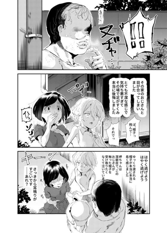 【エロ漫画】 キモすぎるおじさんの認識阻害調教レイプ!! 無垢な少女達が催眠能力で囚われてねちっこく調教されてしまう…(サンプル12枚)