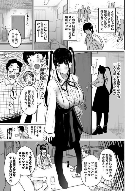 【エロ漫画】 オタクサークルクラッシャー!! オタサーの姫にオタク生活がぶち壊されるなんて認めない…っ(ドピュドピュ(サンプル11枚)