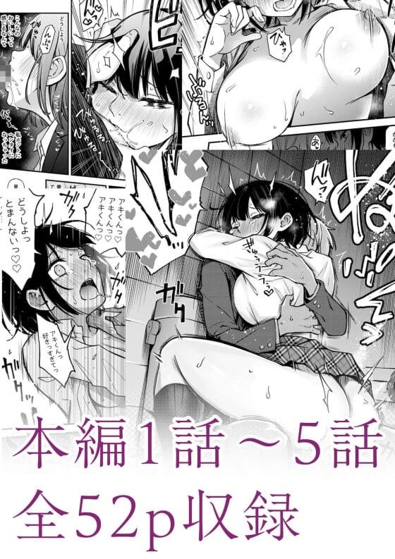 【エロ漫画】 童貞彼氏が愛おしすぎるチョイS彼女!! 初セックスで可愛い彼氏の反応でナニカが目覚めてしまうwww(サンプル11枚)