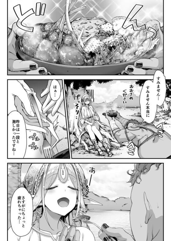 【エロ漫画】 女神なハイエルフ様が発情オークと濃厚セックス!! 満月の発情期が抑えられない真面目オークのために優しいハイエルフ様が…(サンプル14枚)