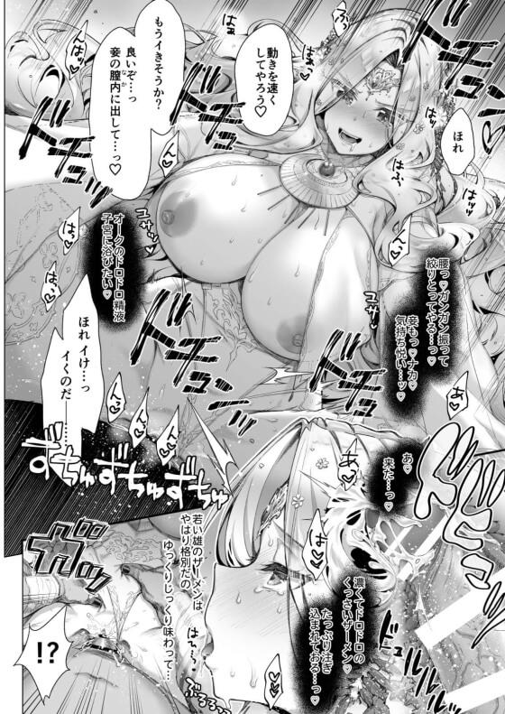 【エロ漫画】 メスガキエルフをオークチンポでわからせ!! オークチンポに興味津々なエルフ達に魔法で強制勃起させられた真面目オークが暴走した結果www(サンプル18枚)