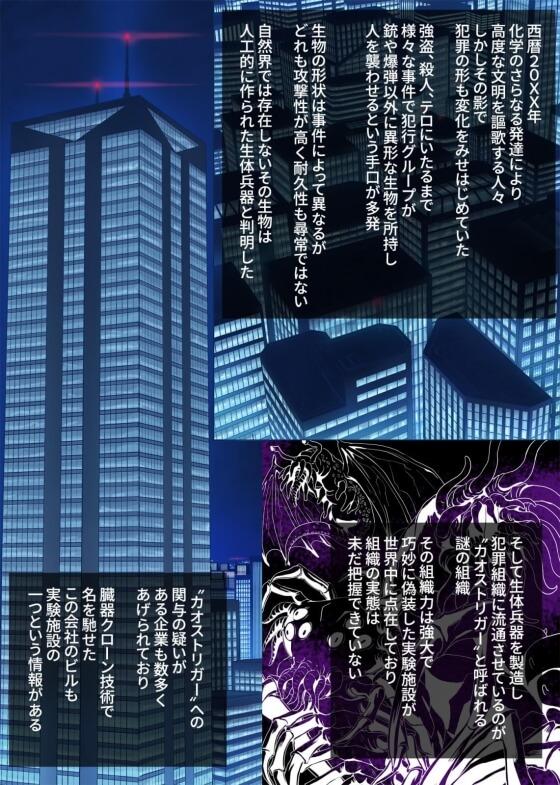 【エロ漫画】 潜入捜査官連続エロピンチ!! 美しい捜査官が怪しい実験施設に潜入してエロ生物達に襲われる…(サンプル14枚)