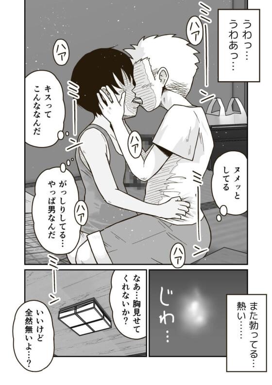 【エロ漫画】 ボーイッシュ少女な友達の水着姿で女を意識してしまった少年がガチ勃起!! 気持ちを抑えられず一緒に眠る寝室で…(サンプル10枚)