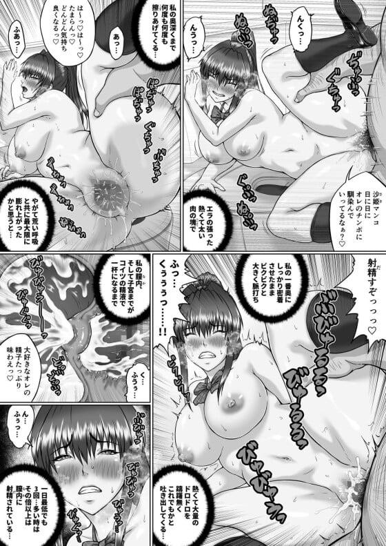 【エロ漫画】 キモすぎる膣内射精おじさんのチンポでじっくりねっとり調教され続けてしまう才色兼備の強気JK…(サンプル8枚)