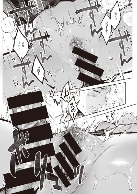 【エロ漫画】可愛すぎる黒ギャルバイトJKにアタックする真面目サラリーマン!! JKの家に誘われて濃厚ラブラブセックスwww