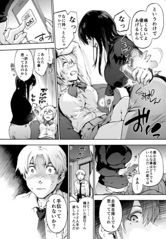 【エロ漫画】 いじめっ子JKをお仕置きセックス!! 悪事を働いていたJKを拘束してイジメられっ子にレイプさせる「学園の仕置人」www(サンプル24枚)